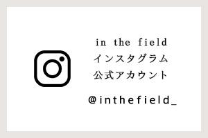 in the field -インザフィールド instagram公式アカウント