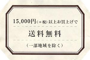15,000円(+税)以上お買上げで送料無料