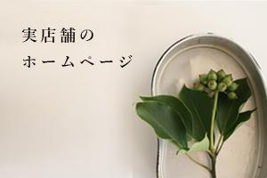 in the field -インザフィールド 実店舗のホームページ