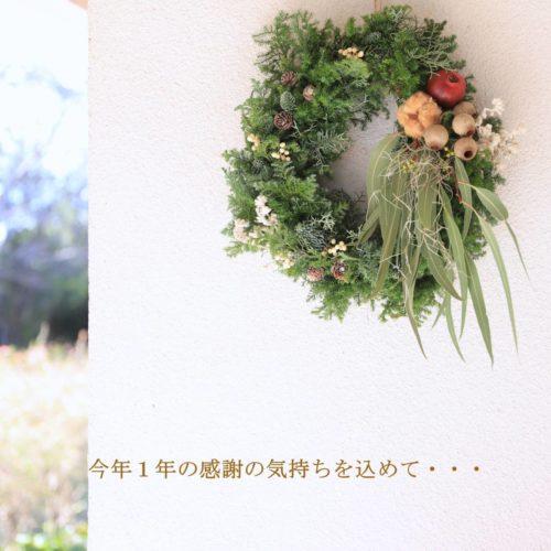 *12月21日より30日まで冬アイテムお買い物でポイント2倍です。