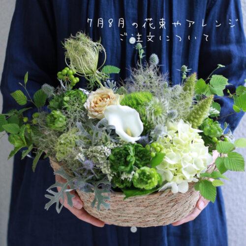 *7月8月の花束やアレンジのご注文についてお知らせ